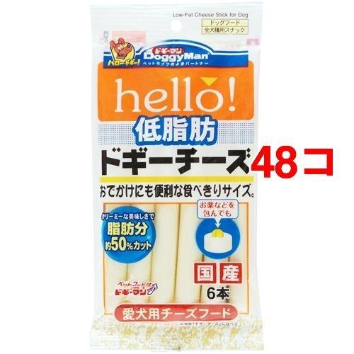 【送料込!】hello! 低脂肪ドギーチーズ 6本入*48コセット 【※送料込の価格です。】