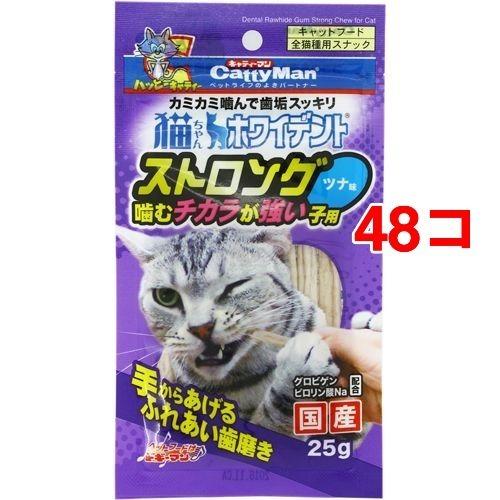 【送料込!】キャティーマン 猫ちゃんホワイデント ストロング ツナ味 25g*48コセット 【※送料込の価格です。】