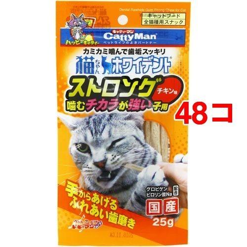 【送料込!】キャティーマン 猫ちゃんホワイデント ストロング チキン味 25g*48コセット 【※送料込の価格です。】