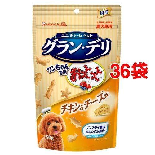 【送料込!】グランデリ ワンちゃん専用おっとっと チキン&チーズ味 50g*36コセット 【※送料込の価格です。】