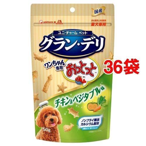 【送料込!】グランデリ ワンちゃん専用おっとっと チキン&ベジタブル味 50g*36コセット 【※送料込の価格です。】