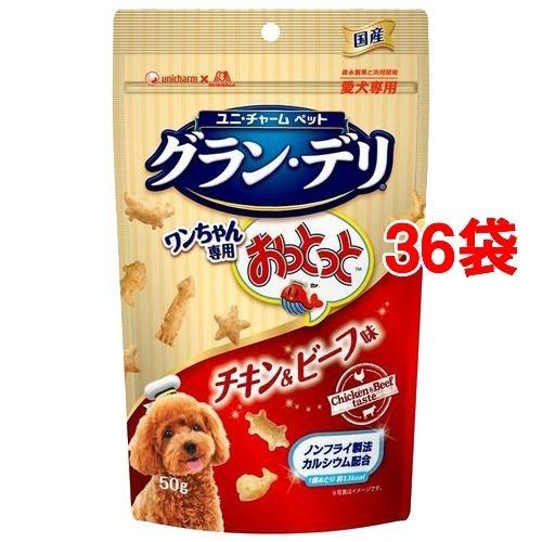 【送料込!】グランデリ ワンちゃん専用おっとっと チキン&ビーフ味 50g*36コセット 【※送料込の価格です。】
