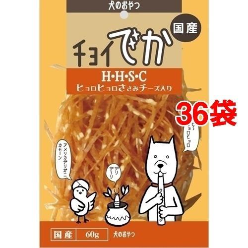 【送料込!】チョイでか ヒョロヒョロささみチーズ 60g*36コセット 【※送料込の価格です。】