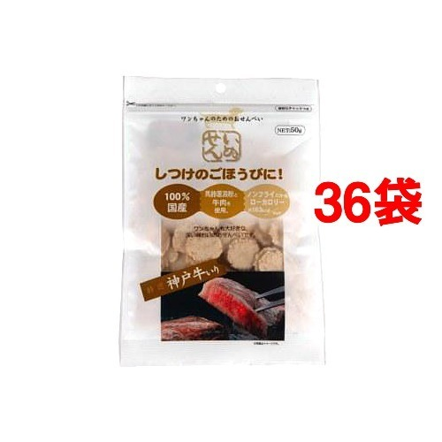 【送料込!】いぬせん 神戸牛入り 50g*36コセット 【※送料込の価格です。】