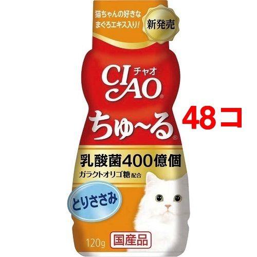 【送料込!】チャオ 乳酸菌 ちゅーる とりささみ 120g*48コセット 【※送料込の価格です。】