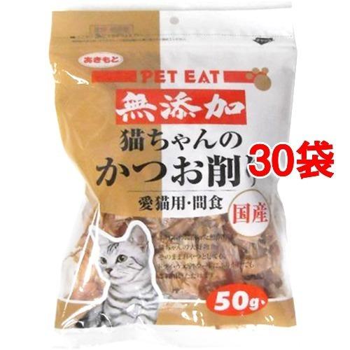 【送料込!】ペットイート 猫ちゃんのかつお削り 50g*30コセット 【※送料込の価格です。】