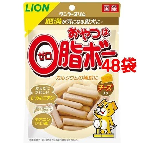 【送料込!】うちの子想い おやつは0脂ボー チーズ入り 80g*48コセット 【※送料込の価格です。】