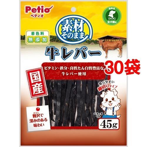 【送料込!】ペティオ 素材そのまま 牛レバー 45g*30コセット 【※送料込の価格です。】