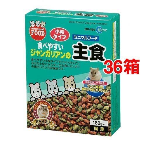 【送料込!】ミニマルフード ジャンガリアンの主食 180g*36コセット 【※送料込の価格です。】