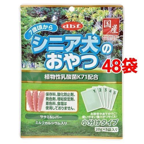 【送料込!】デビフ シニア犬のおやつ 植物性乳酸菌K71配合 20g*5袋入*48コセット 【※送料込の価格です。】
