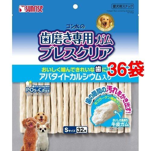 【送料込!】ゴン太の歯磨き専用ガム ブレスクリア アパタイトカルシウム入り Sサイズ 32本入*36コセット 【※送料込の価格です。】