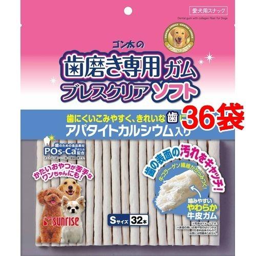 【送料込!】ゴン太の歯磨き専用ガム ブレスクリアソフト Sサイズ 32本入*36コセット 【※送料込の価格です。】