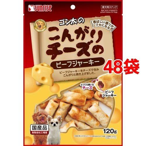【送料込!】ゴン太のこんがりチーズのビーフジャーキー 120g*48コセット 【※送料込の価格です。】