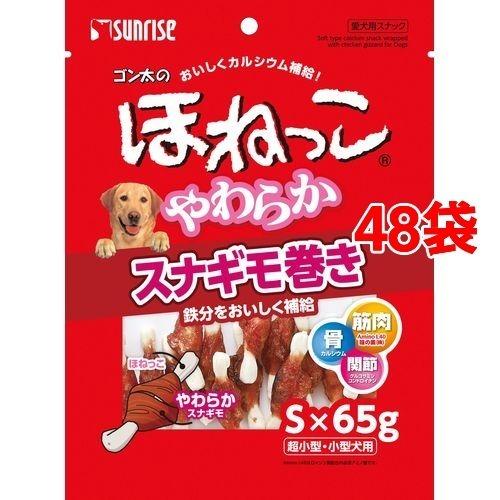 【送料込!】サンライズ ゴン太のほねっこ やわらかスナギモ巻き Sサイズ 超小型・小型犬用 65g*48コセット 【※送料込の価格です。】