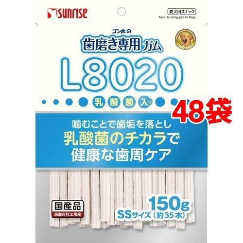 【送料込!】サンライズ ゴン太の歯磨き専用ガム SSサイズ L8020乳酸菌入り 150g*48コセット 【※送料込の価格です。】