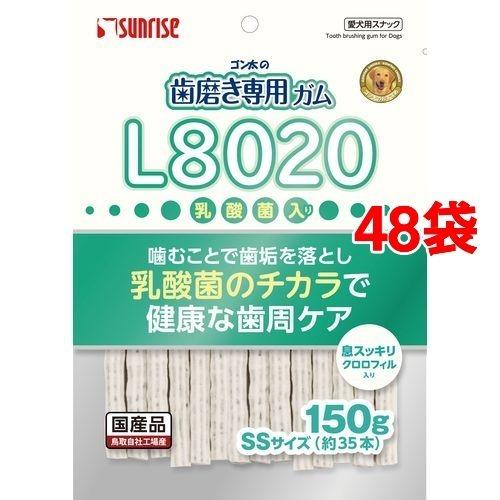 【送料込!】サンライズ ゴン太の歯磨き専用ガム SSサイズ L8020乳酸菌入り クロロフィル入り 150g*48コセット 【※送料込の価格です。】