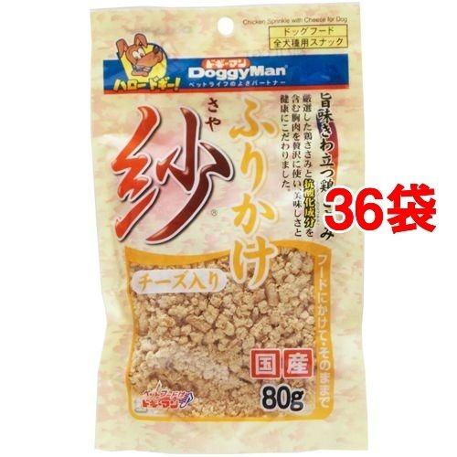 【送料込!】ドギーマン ふりかけ紗 チーズ入り 80g*36コセット 【※送料込の価格です。】