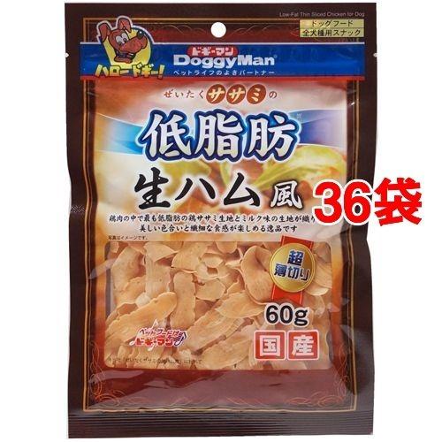 【送料込!】ドギーマン ぜいたくササミの低脂肪生ハム風 60g*36コセット 【※送料込の価格です。】