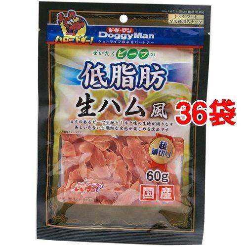 【送料込!】ドギーマン ぜいたくビーフの低脂肪生ハム風 60g*36コセット 【※送料込の価格です。】