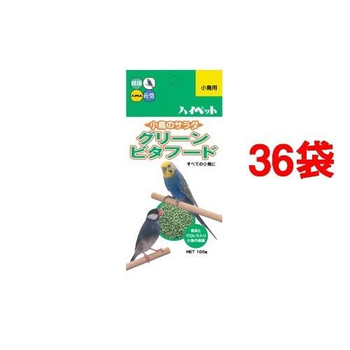 【送料込!】グリーンビタフード 100g*36コセット 【※送料込の価格です。】