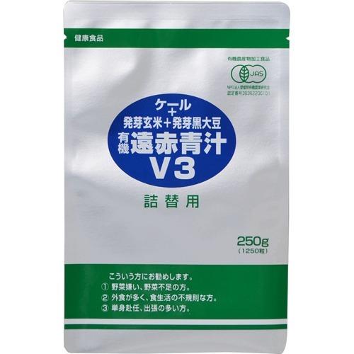 【送料込!】遠赤青汁 V3 詰替用(1250粒)【代引不可】【※送料込の価格です。】