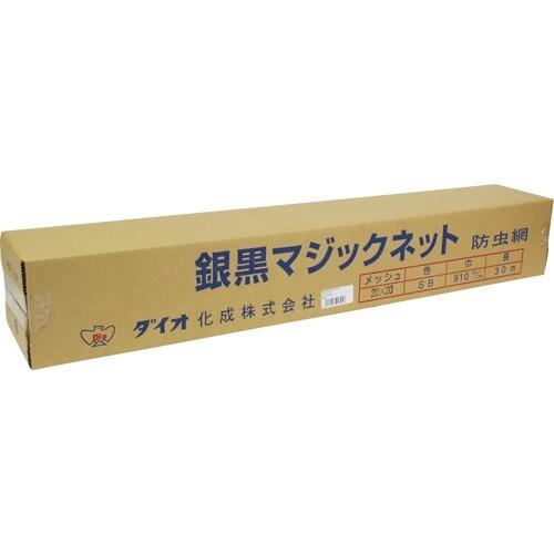 【送料込!】銀黒マジックネット 20*20メッシュ 91cm*30m(1コ入)【代引不可】【※送料込の価格です。】