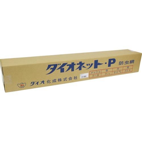【送料込!】ダイオネットP 防虫網 30*30メッシュ グレイ 91cm*30m(1コ入)【代引不可】【※送料込の価格です。】