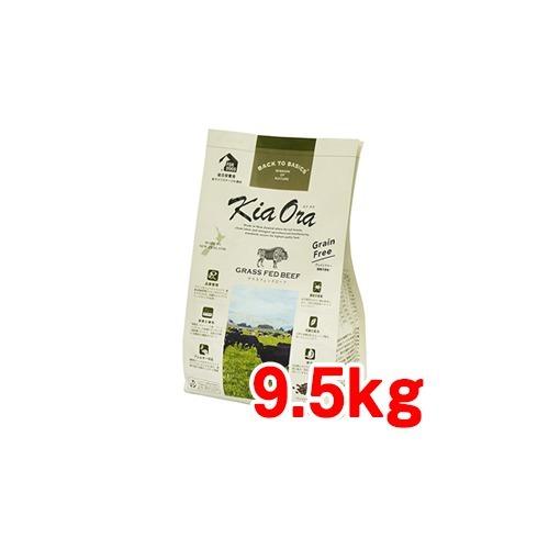 【送料込!】キアオラ ドッグフード グラスフェッドビーフ(9.5kg)【代引不可】【※送料込の価格です。】