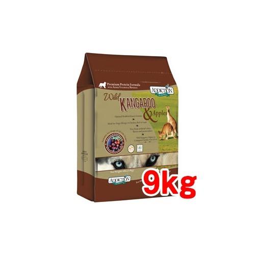 【送料込!】アディクション ワイルドカンガルー&アップル グレインフリー ドッグフード(9kg)【代引不可】【※送料込の価格です。】