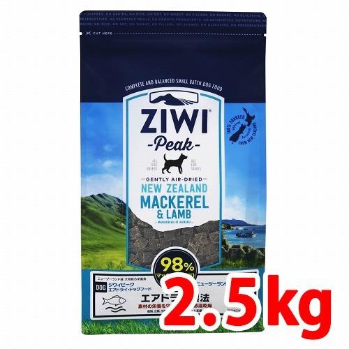 【送料込!】ジウィピークエアドライドッグフードNZマッカロー&ラム(2.5kg)【代引不可】【※送料込の価格です。】