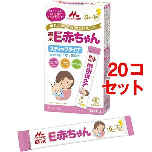 【送料込!】森永 E赤ちゃん スティックタイプ(13g*10本入*20コセット) 【※送料込の価格です。】