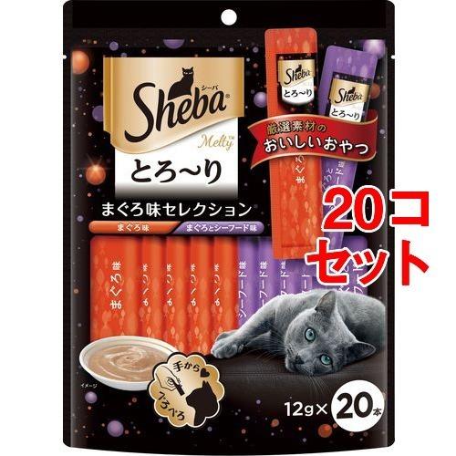 【送料込!】シーバ とろ~りメルティ まぐろ味セレクション 12g*20本入*20コセット 【※送料込の価格です。】 【シーバ(Sheba)】【猫用おやつ】