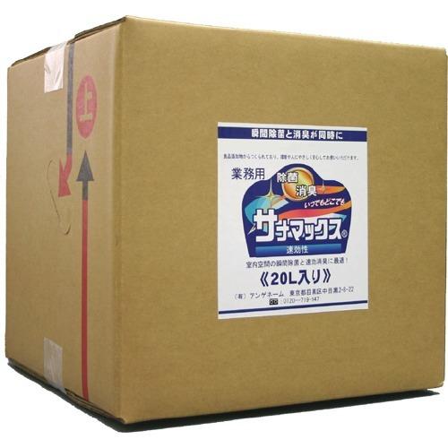 【送料込!】業務用 サナマックス 20L 【※送料込の価格です。】 【サナマックス】【除菌スプレー】