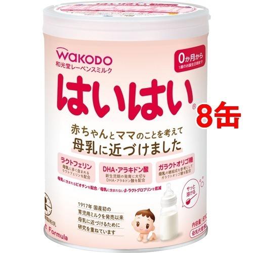 【送料込!】レーベンス ミルク はいはい 810g*8コセット 【※送料込の価格です。】 【はいはい】【新生児用ミルク(粉末)】