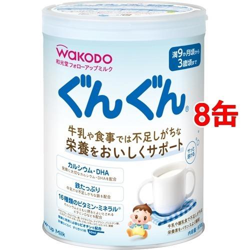 【送料込!】フォローアップ ミルク ぐんぐん 830g*8コセット 【※送料込の価格です。】 【ぐんぐん】【フォローアップミルク(粉末)】
