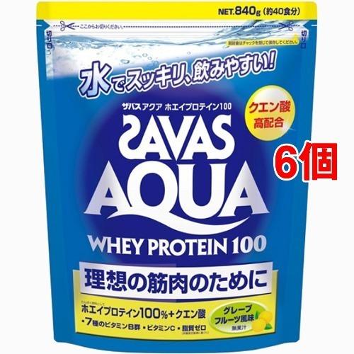 【送料込!】ザバス アクアホエイプロテイン100 グレープフルーツ 840g*6コセット 【※送料込の価格です。】 【ザバス(SAVAS)】【ホエイプロテイン】
