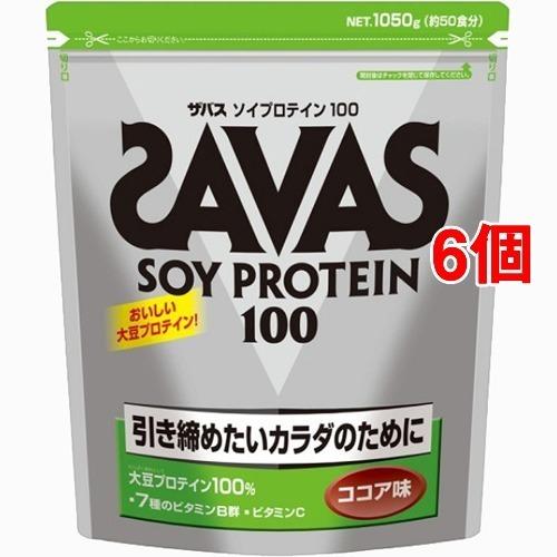 【送料込!】ザバス ソイプロテイン100 1.05kg*6コセット 【※送料込の価格です。】 【ザバス(SAVAS)】【ソイプロテイン(大豆プロテイン)】