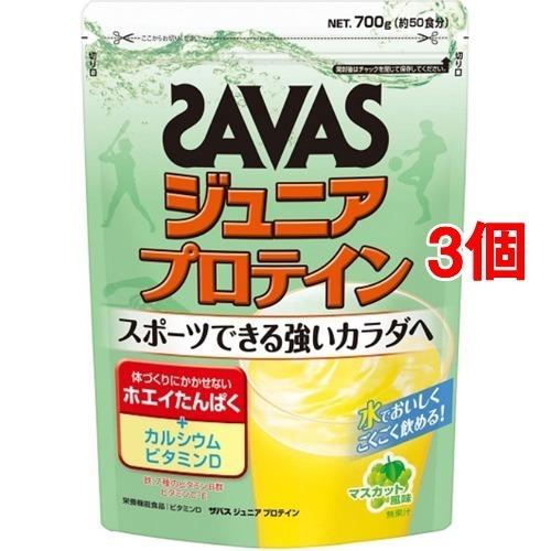 【送料込!】ザバス ジュニアプロテイン マスカット風味 700g(約50食分)*3コセット 【※送料込の価格です。】 【ザバス(SAVAS)】【プロテイン ジュニア用】