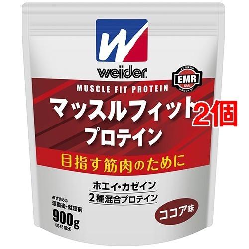 【送料込!】ウイダー マッスルフィットプロテイン ココア味 900g*2コセット 【※送料込の価格です。】 【ウイダー(Weider)】【ホエイプロテイン】