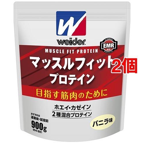 【送料込!】ウイダー マッスルフィットプロテイン バニラ味 900g*2コセット 【※送料込の価格です。】 【ウイダー(Weider)】【ホエイプロテイン】