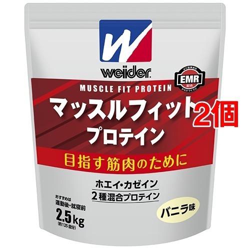 【送料込!】ウイダー マッスルフィットプロテイン バニラ味 2.5kg*3コセット 【※送料込の価格です。】 【ウイダー(Weider)】【ホエイプロテイン】