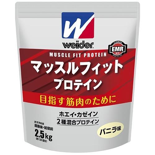 バニラ味(2.5kg)【代引不可】【※送料込の価格です。】 【送料込!】ウイダー マッスルフィットプロテイン