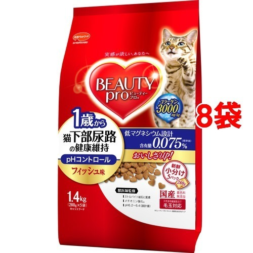 【送料込!】ビューティープロ キャット 猫下部尿路の健康維持 1歳から 1.4kg*8コセット 【※送料込の価格です。】 【ビューティープロ】【キャットフード】