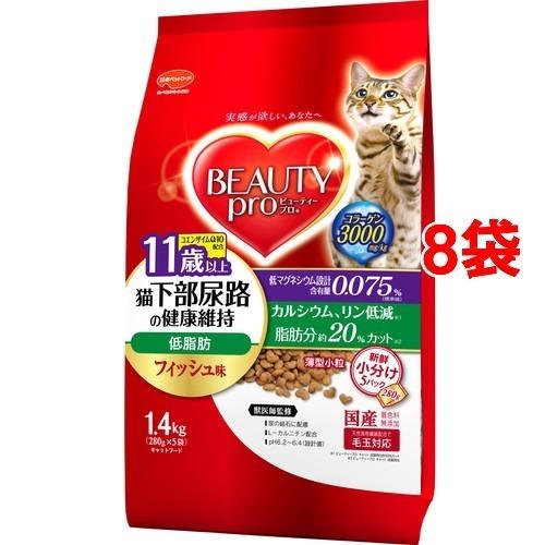 【送料込!】ビューティープロ キャット 猫下部尿路の健康維持 低脂肪 11歳以上 1.4kg*8コセット 【※送料込の価格です。】 【ビューティープロ】【キャットフード(老齢猫用・ハイシニア用)】