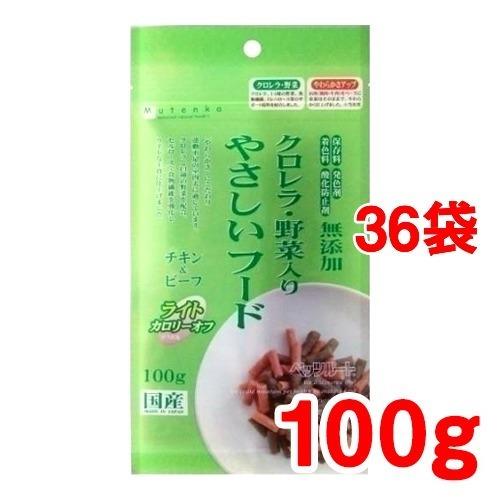 【送料込!】無添加 クロレラ・野菜入り やさしいフード ライト 100g*36コセット 【※送料込の価格です。】 【ペッツルート 無添加(Mutenka)】【ドッグフード(半生・セミモイストフード)】