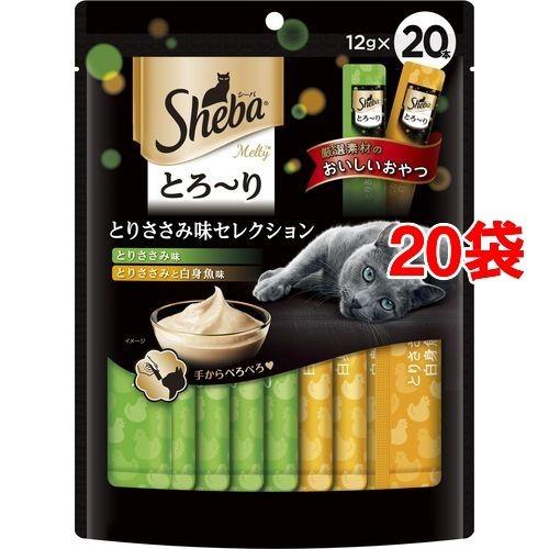 【送料込!】シーバ とろ~りメルティ とりささみ味セレクション 12g*20本入*20コセット 【※送料込の価格です。】 【シーバ(Sheba)】【猫用おやつ】, SP Gift'S:d69852a2 --- cosp.top