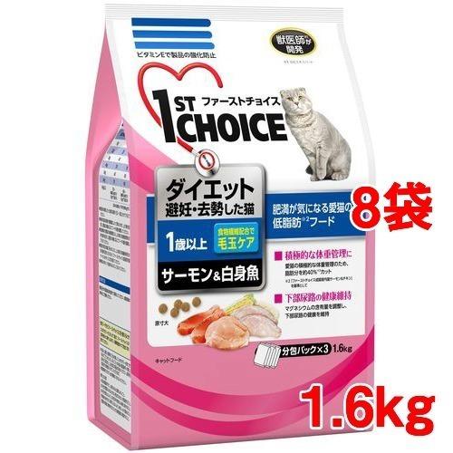 【送料込!】ファーストチョイス 成猫ダイエット1歳以上 サーモン&白身魚 1.6kg*8コセット 【※送料込の価格です。】 【ファーストチョイス(1ST CHOICE)】【プレミアム・キャットフード(低カロリー・肥満猫用)】