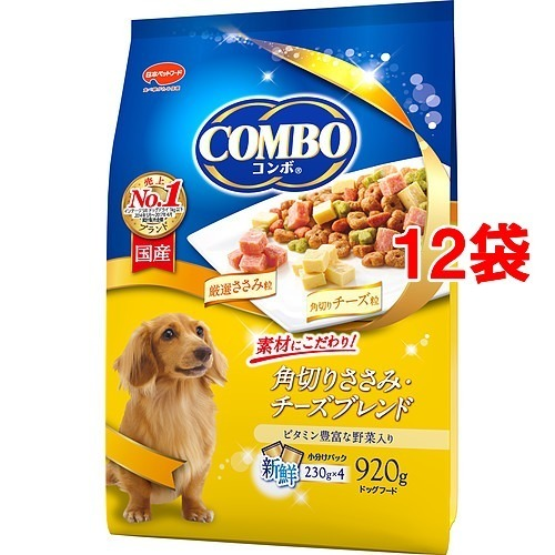 【送料込!】コンボ 角切りササミ・チーズブレンド 230g*4袋入*12コセット 【※送料込の価格です。】 【コンボ(COMBO)】【ドッグフード(成犬・アダルト用)】