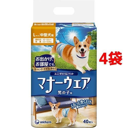 【送料込!】マナーウェア男の子用Lサイズ 中型犬用 40枚入*4コセット 【※送料込の価格です。】 【マナーウェア】【おむつ・紙パンツ・マナーパッド(ペット用)】