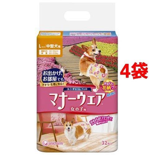 【送料込!】マナーウェア 女の子用 Lサイズ 中型犬用 32枚入*4コセット 【※送料込の価格です。】 【マナーウェア】【おむつ・紙パンツ・マナーパッド(ペット用)】